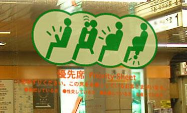 японцы умеют как следует предупредить